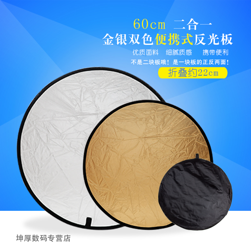 Free shipping 60cm diameter gold and silver folding reflectors sided portable soft board hit the block light camera fill light video camera