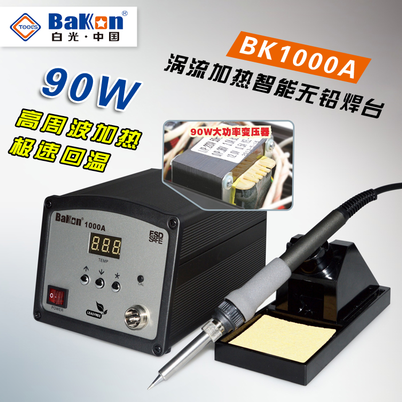 Free shipping 90W BK1000A white light high frequency electric iron thermostat temperature soldering station soldering soldering station soldering station soldering iron taipower