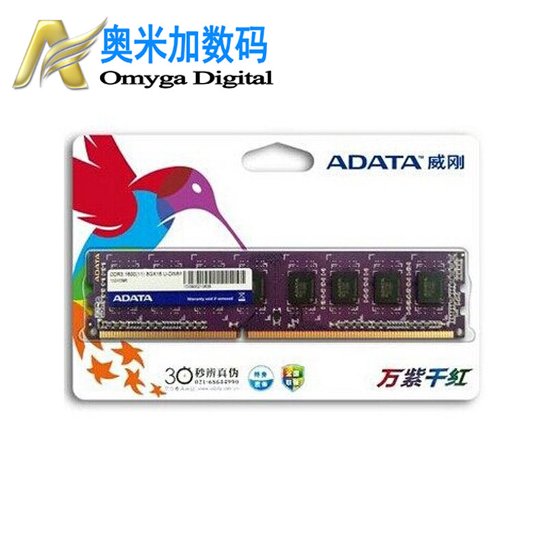 Free shipping adata/data colorful 8g ddr31600 single desktop memory and 1600 1333
