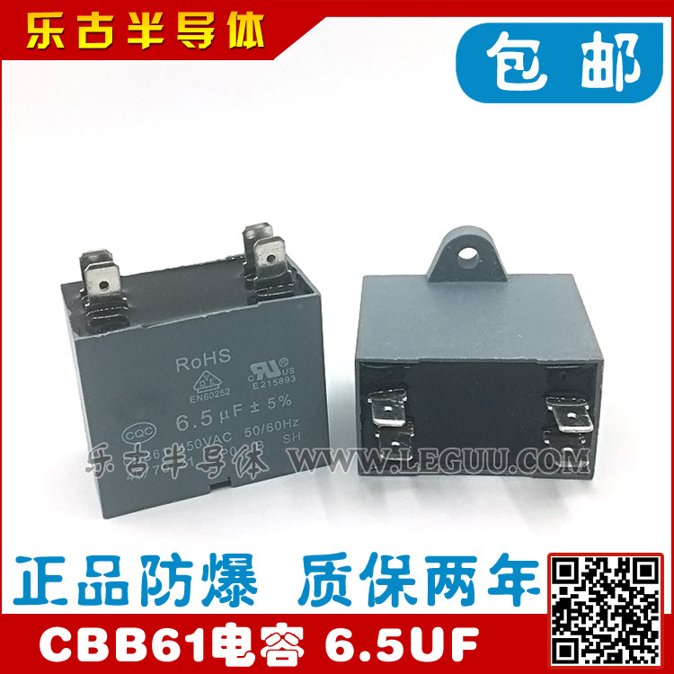 Free shipping air conditioning fan capacitor cbb61450v 6.5 uf 450 v four inserts air conditioning fan capacitor