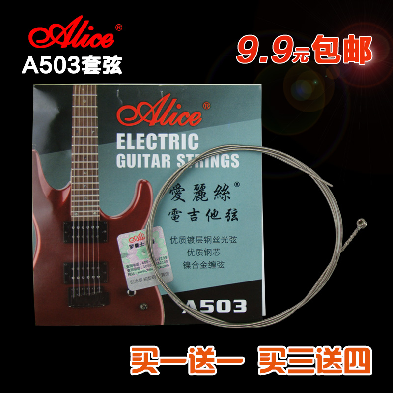 Free shipping alice alice a503 electric guitar strings electric guitar strings sets of strings chord 1-6 sl ultralight