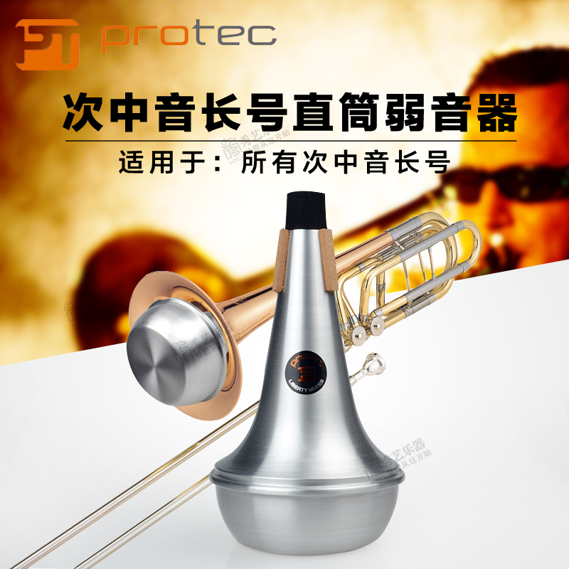 Free shipping authentic cape road protec too straight tenor trombone mute outsole length on tuner ML106