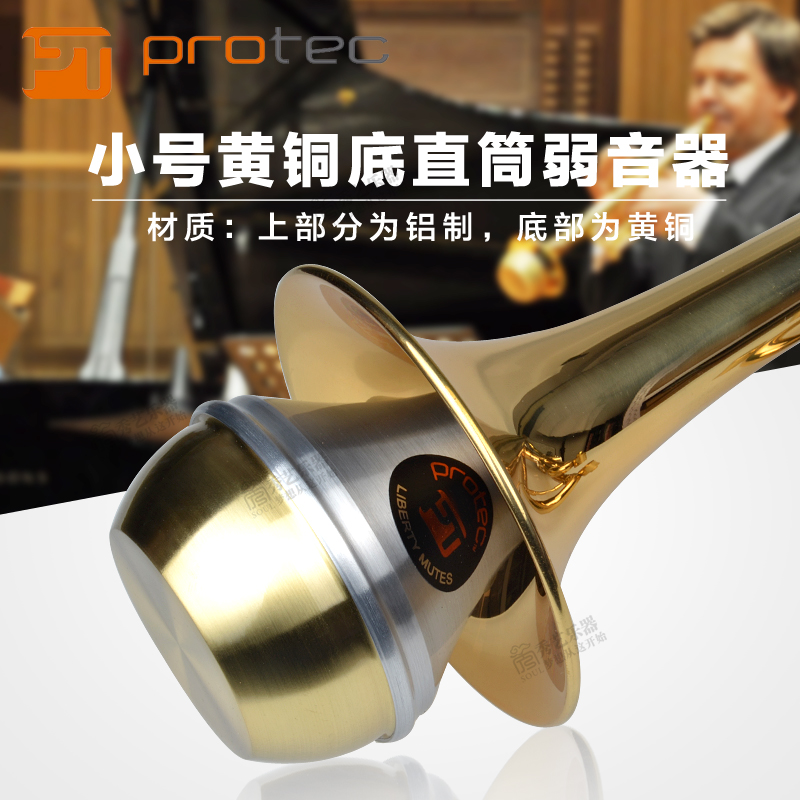 Free shipping authentic cape road protec too straight trumpet mute aluminum brass music is at the end of discommunicator ML107
