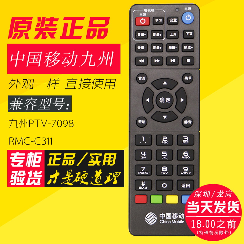 Free shipping! authentic chinese mobile kyushu web tv PTV-7098 RMC-C311 top box remote control