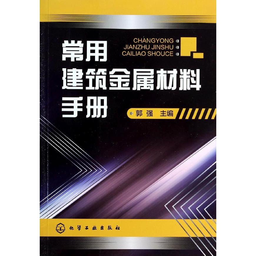 Free shipping authentic common architectural metal materials handbook selling books genuine construction materials