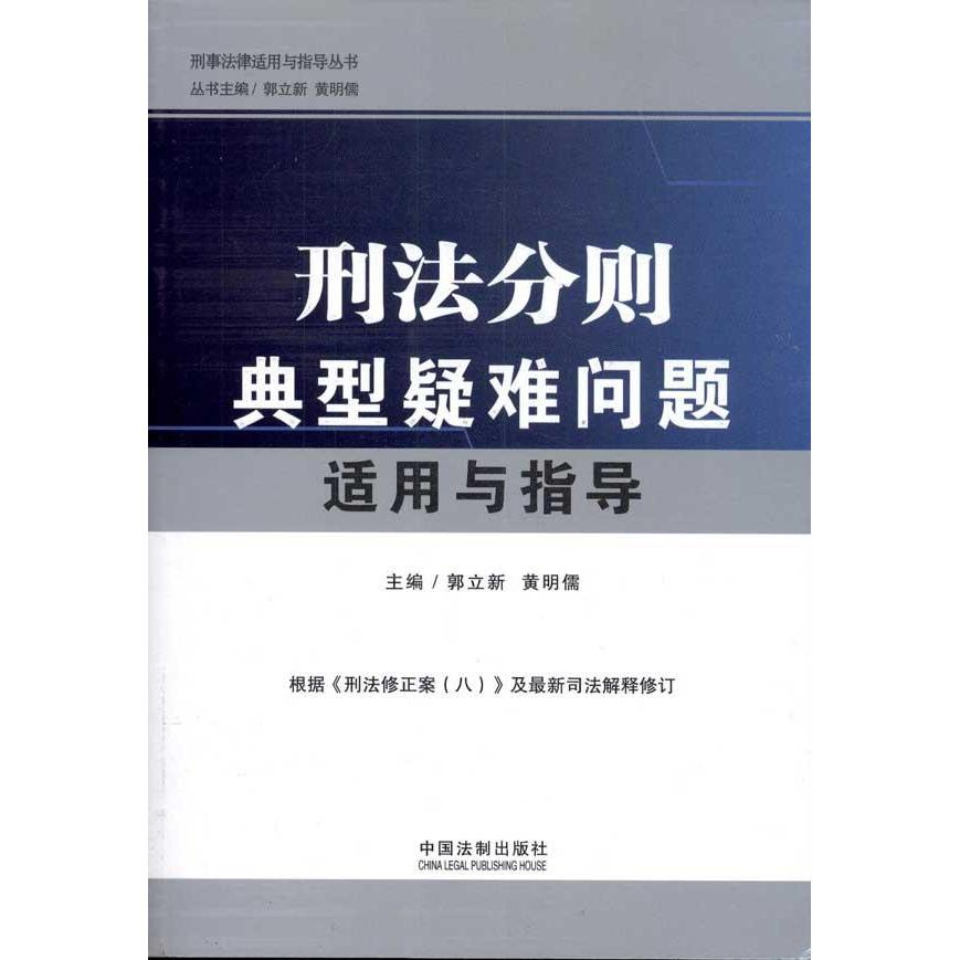 Free shipping authentic criminal law difficult problems typical applicable guidance & mdash; & mdash; criminal law applicable with