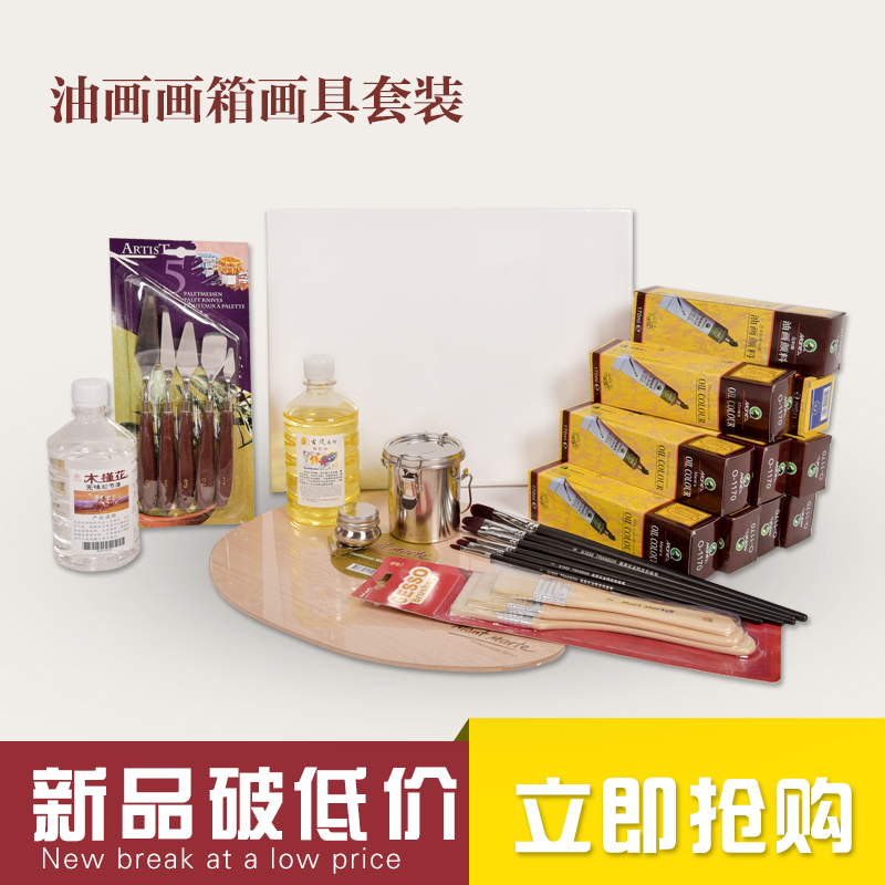 Free shipping beginner painting paint suit 36 color painting tool kit professional oil paints painting kit box
