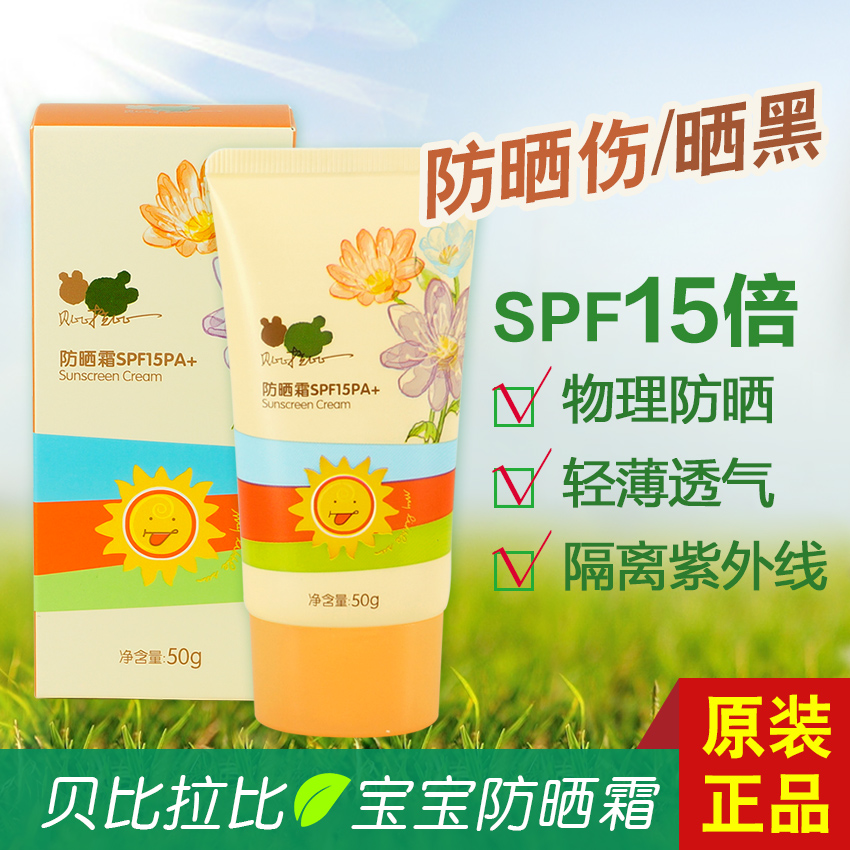 Free shipping bei bila than the genuine infant child baby physical sunscreen sunscreen spf15 times black sunburn cream