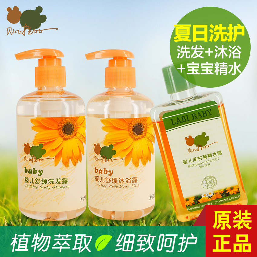 Free shipping bei bila than the genuine infant child shampoo shower gel + body lotion + water gel 3 in 1 baby bathing suit