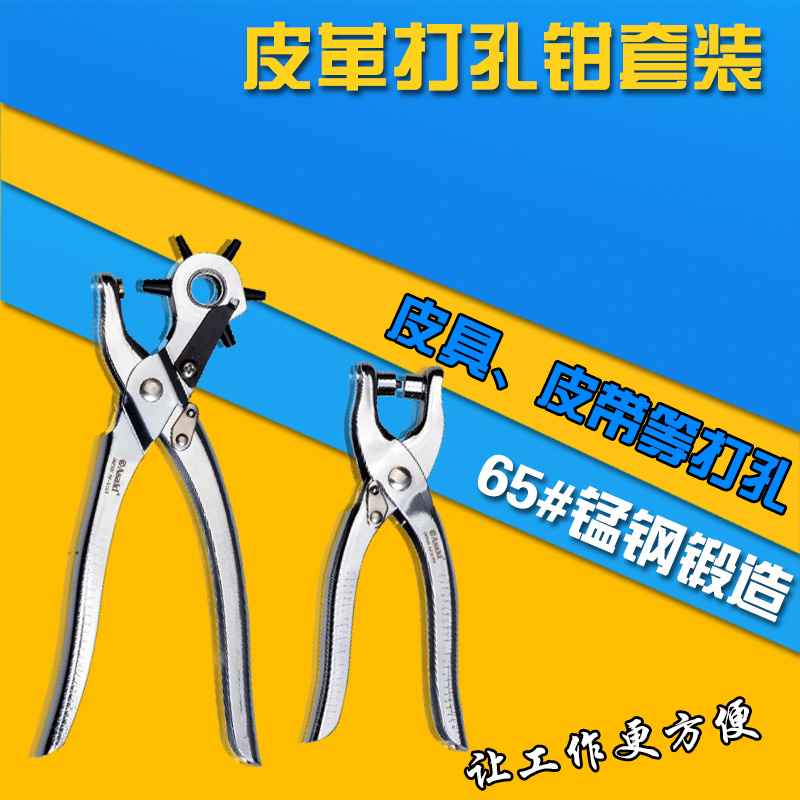 Free shipping belt hole punch belt round hole punch pliers effort excavators punch puncher leather backpack with a drilling machine tool