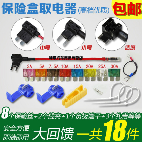 Free shipping car tachograph lossless circuit fuse box to take electrical conversion line number trumpet mini jack