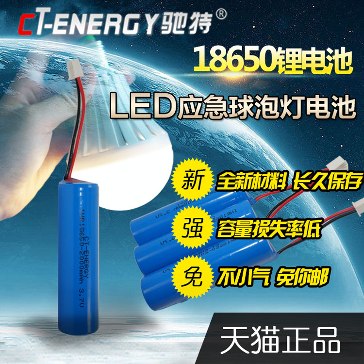 Free shipping chi special led emergency light bulb flashlight 2000 mah lithium battery 18650 3.7 v outlet
