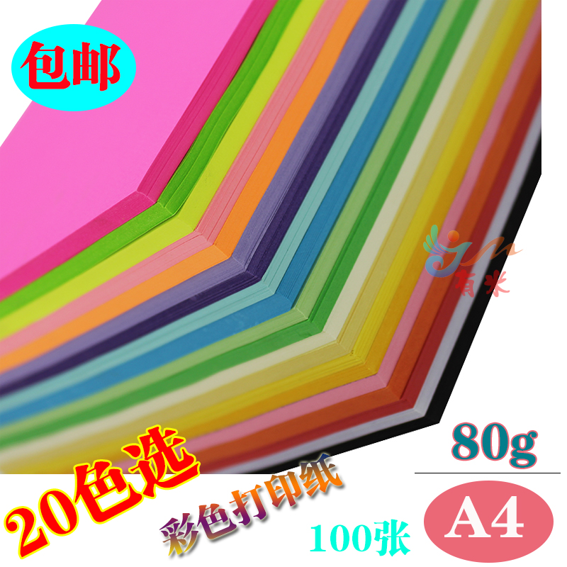 Free shipping color copy paper a4 print copy paper 80g colored handmade paper origami colored paper 100 sheets of 20 colors