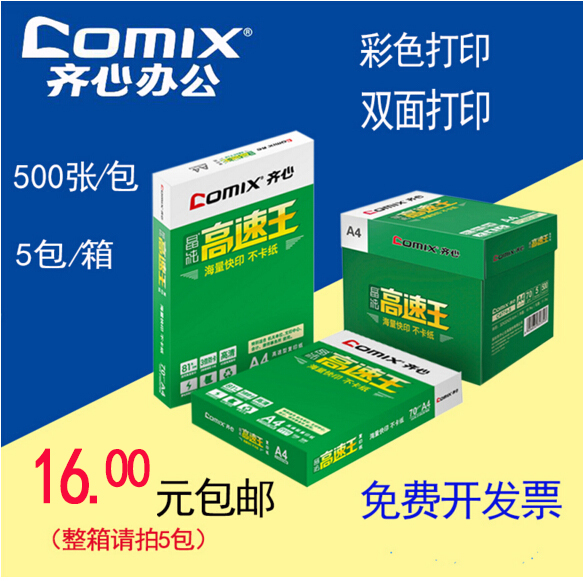 Free shipping concerted a4 paper 70 grams of crystal pure speed king 80 grams print copy paper copy paper 500 per pack package Box shot 5 package