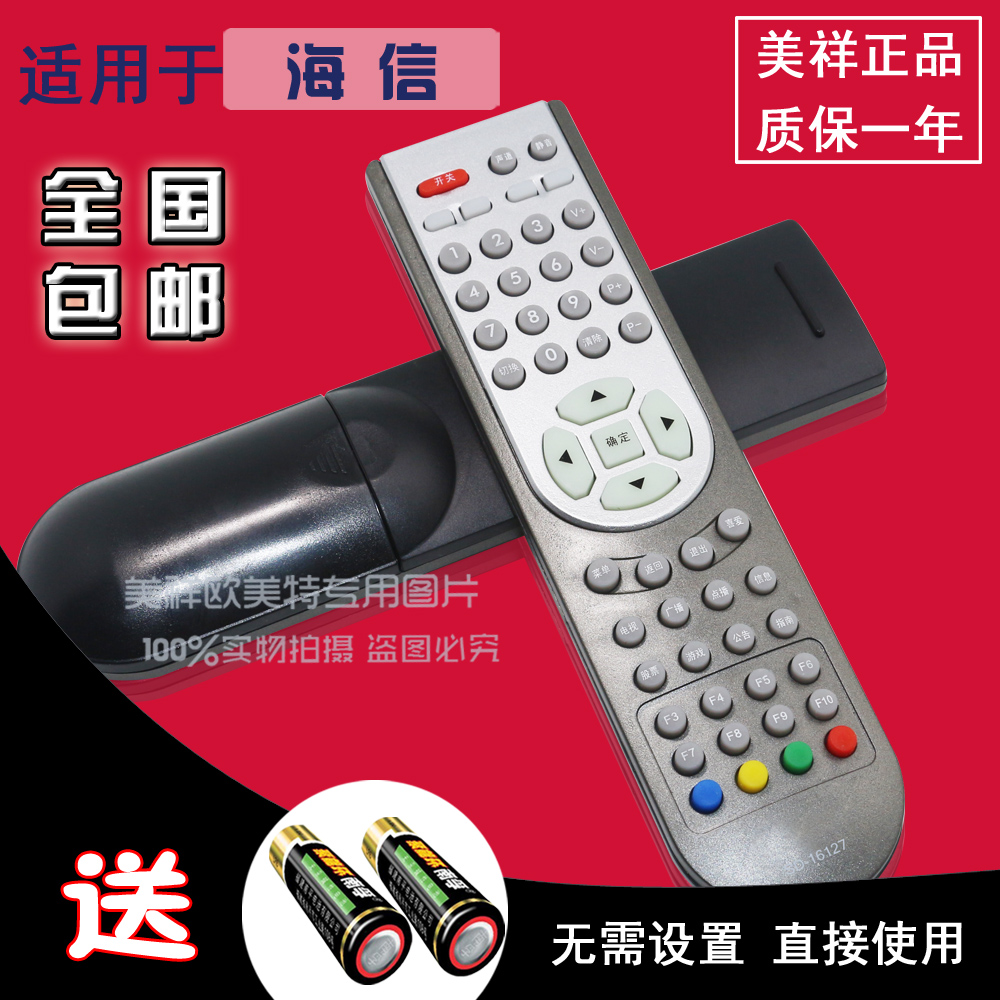 Free shipping! dalian wired hisense/hisense sd-16127 digital tv set top box remote control