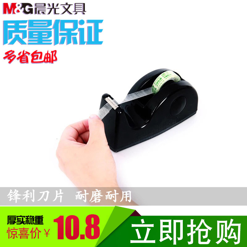 Free shipping dawn stationery tape dispenser small tape dispenser tape dispenser mrtomated cutterbar D97363 aj 12mm/18mm