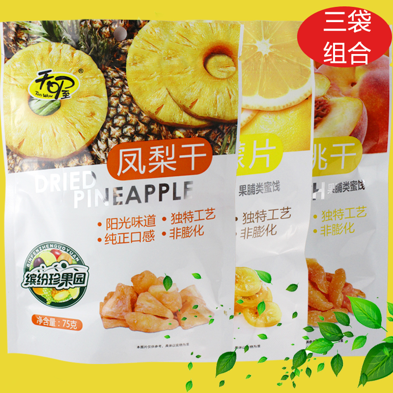 Free shipping day oh 3 bags of dried fruit peach/pineapple/dry lemon slices lemon orchard colorful series candied dried fruit