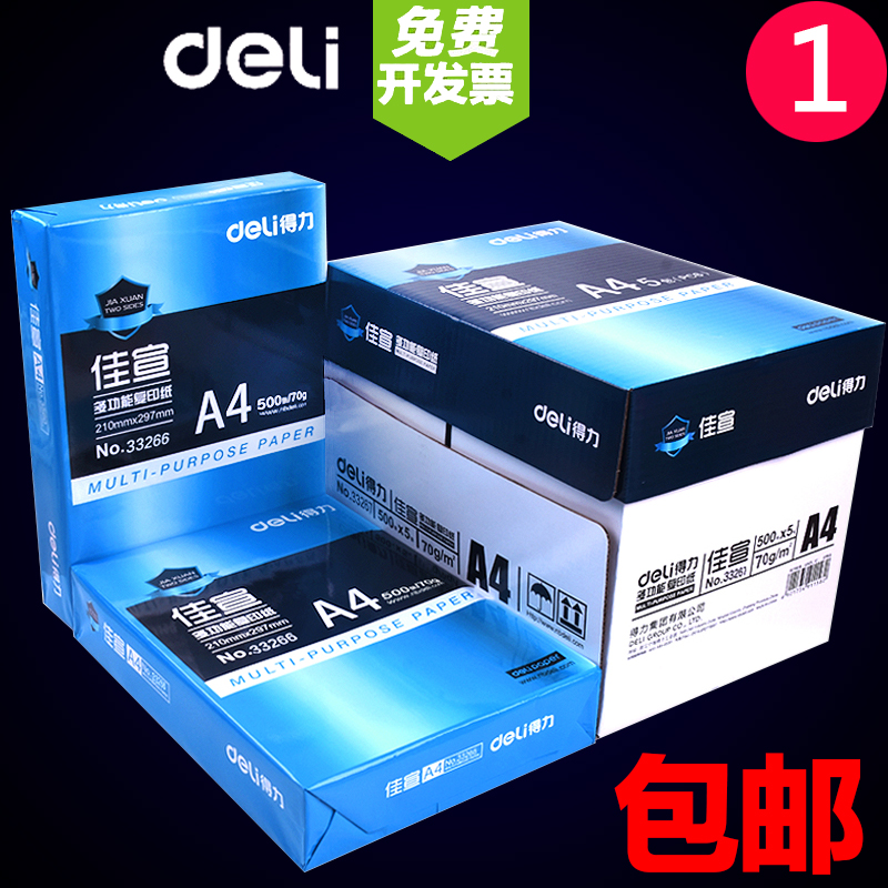 Free shipping deli a4 paper print copy paper a470g 500 sheets of wood pulp paper in a single package print a4 white paper fcl wholesale