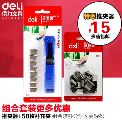 Free shipping deli deli 8592 supplement clip clip push clip can clip 8591 volume of paper 40 paper width 16mm suit
