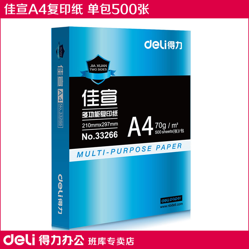 Free shipping deli office printing 70 grams of a4 copy paper in a single package 500g pure pulp white wholesale fcl