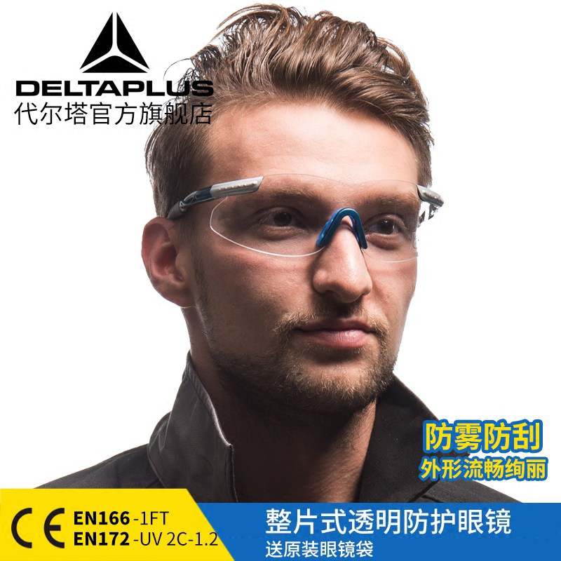 8f68e519b85 Get Quotations · Free shipping delta dust goggles sport riding glasses  transparent protective glasses fogging impact scratch