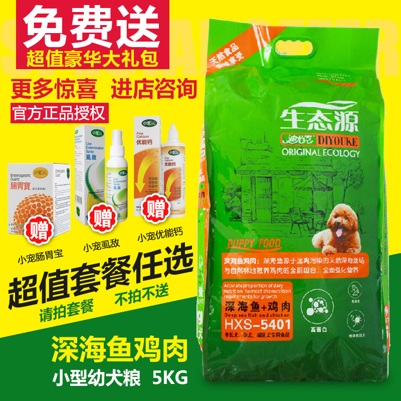 Free shipping di youke deep sea fish chicken puppy dog food for small dogs teddy bichon natural dog food dog food 5 KG