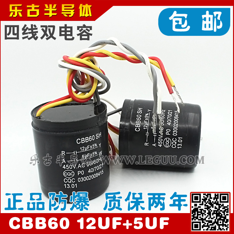 Free shipping dual capacitor cbb60450v 12 uf + uf twin washing machine drying machine start capacitor 450 v four lines