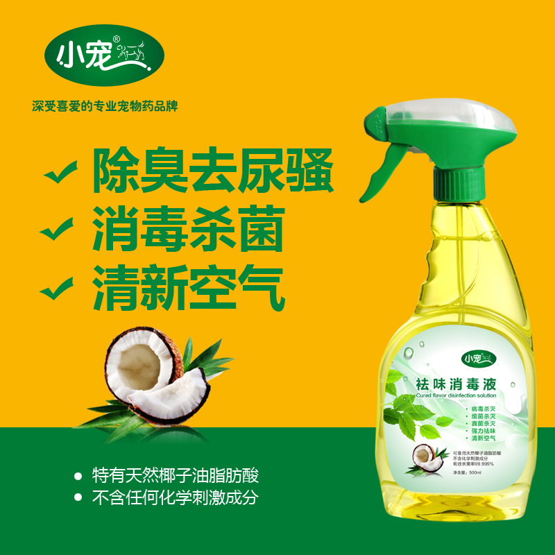 Free shipping ehd small pet cured flavor disinfectant pefrson disinfectant deodorant pet sterilization disinfectant family environment