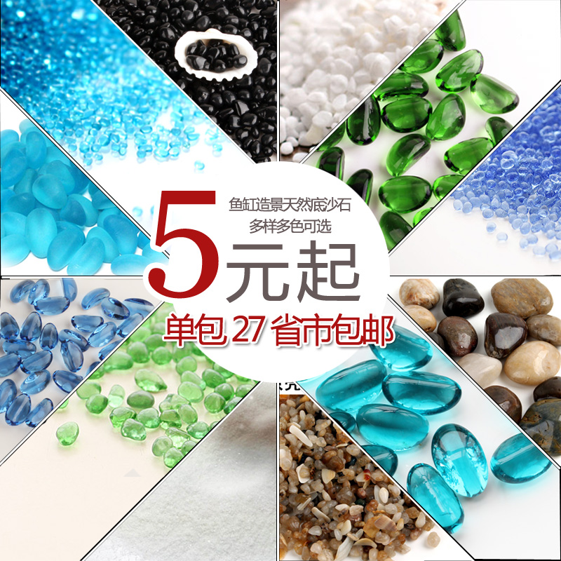 Free shipping fish tank bottom sand whitehead belshazzar glass cashew stone glass sand bottom bunk makeup makeup sand sand color stone 500g