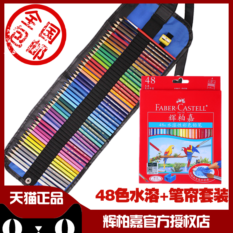 Free shipping germany faber 48 color soluble color 48 colors of lead pencil 36 fine art painting coloring 60 colors