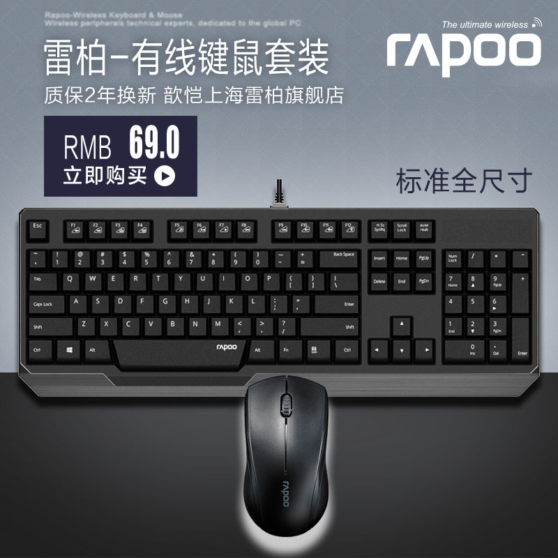 Free shipping gifts pennefather NX1860 laptop usb wired keyboard and mouse set version 1800