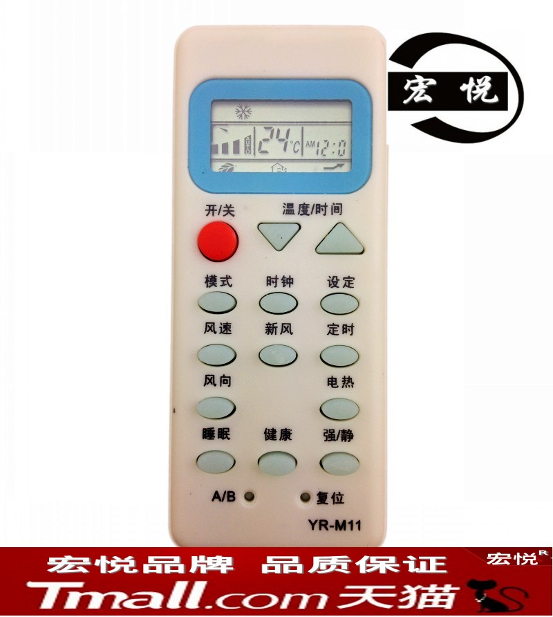 Free shipping haier/haier air conditioner remote control yr-m11 haier air conditioner remote control original model