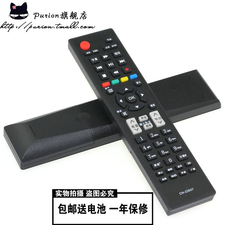 Free shipping hisense 3d lcd tv remote cn-22607 led39k320dx3d led55k310x3d