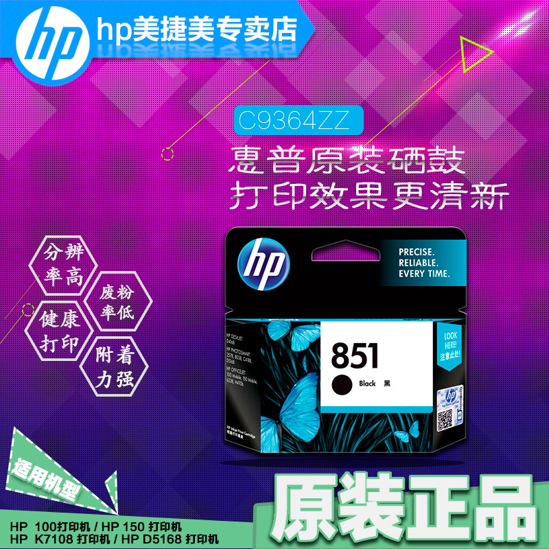 Free shipping hp hp k7108 d5168 c9364zz 851 original black ink cartridge for 100 150