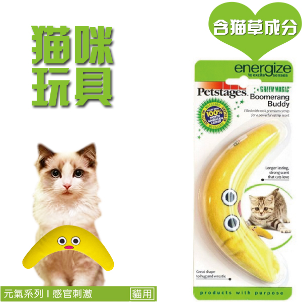 Free shipping imported petstages pet toy cat toys catnip cat grass 100% yellow banana stuffed toys