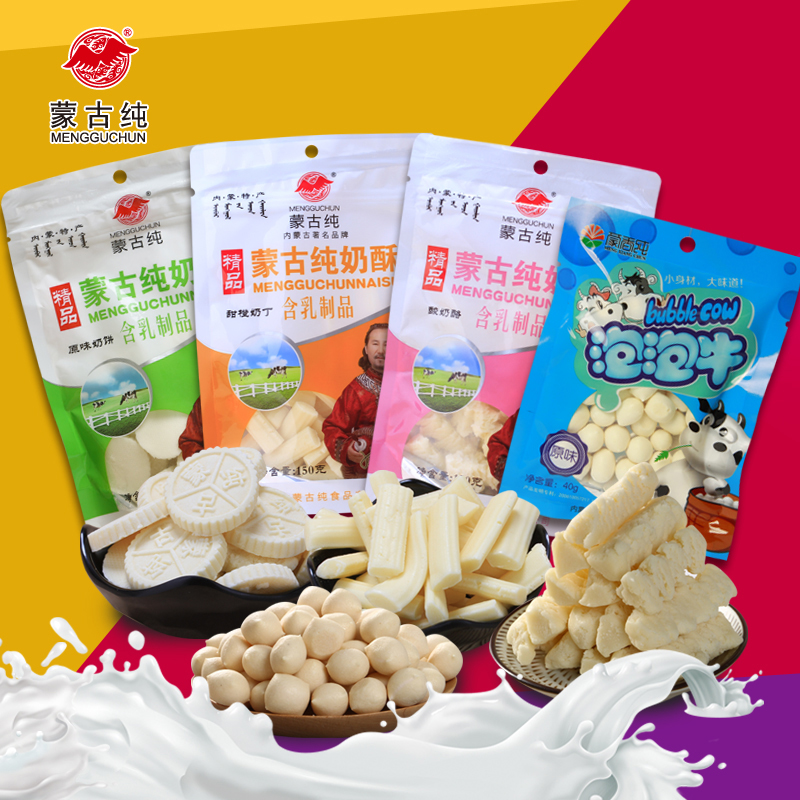 Free shipping inner mongolia specialty pure whipped cream sour milk cheese cake cheese combination packages naisu article 490g