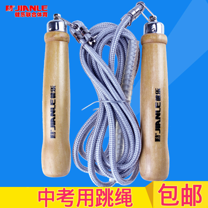 Free shipping jianle skipping rope skipping fitness skipping rope skipping rope skipping athletics skipping rope skipping wooden handle skipping rope skipping rope skipping adult children in the exam students