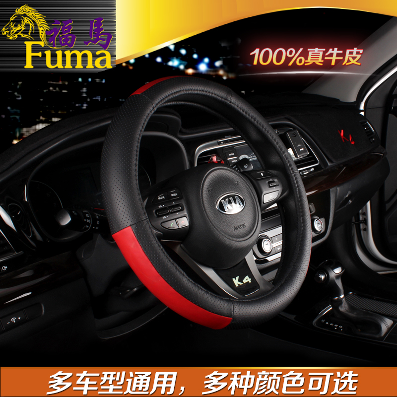 Free shipping kia k4 k4 steering wheel cover steering wheel cover leather steering wheel cover four seasons general special modified foma