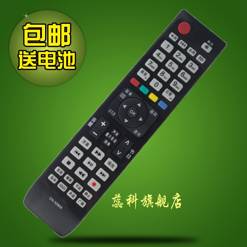 Free shipping! led40k16x3d new hisense tv remote control remote control