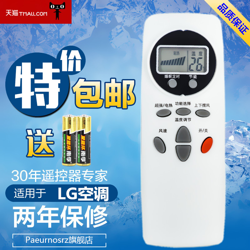 Free shipping lg lg air conditioning remote control universal lg air conditioner remote control