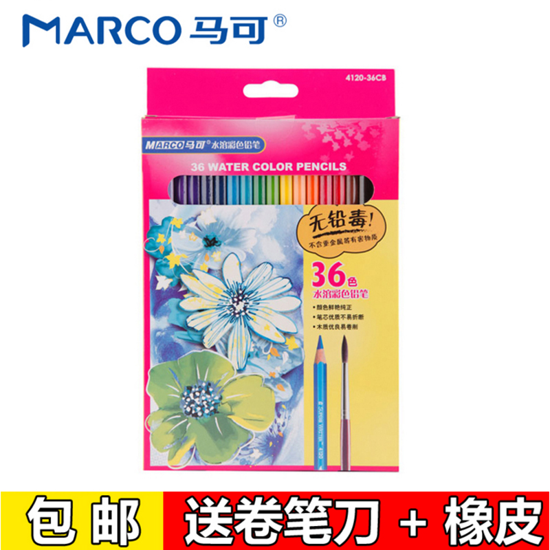 Free shipping mark 4120 professional level assoluble water-soluble boxed colored pencils watercolor pen 24 color 36 color