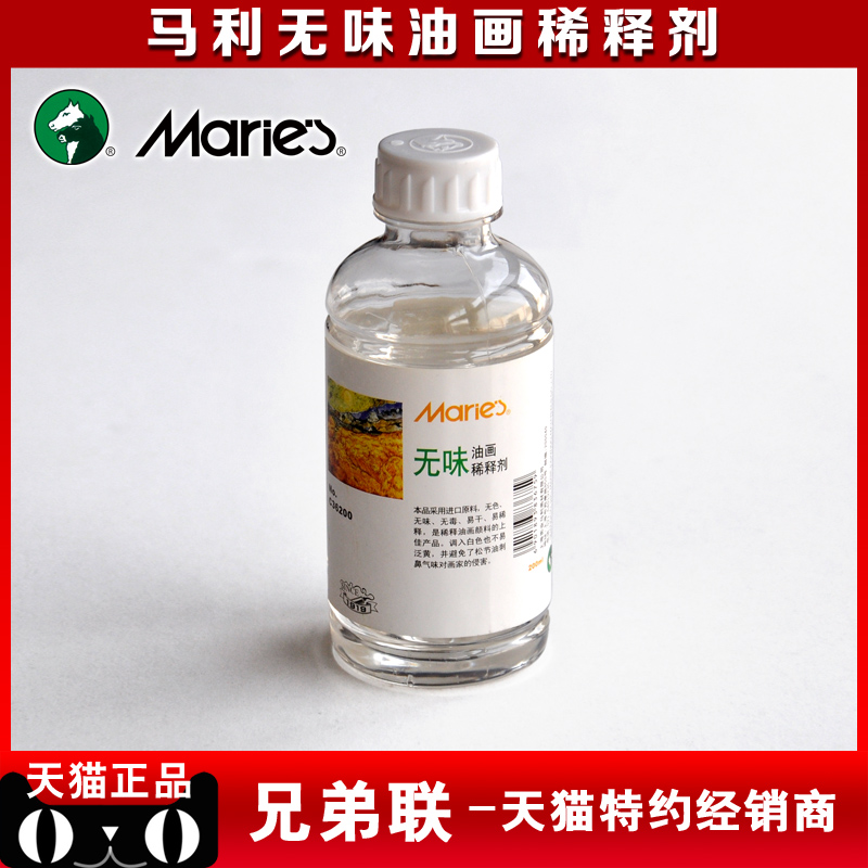 Free shipping marley ml odorless turpentine turpentine oil painting oil paint thinners dilution with palette