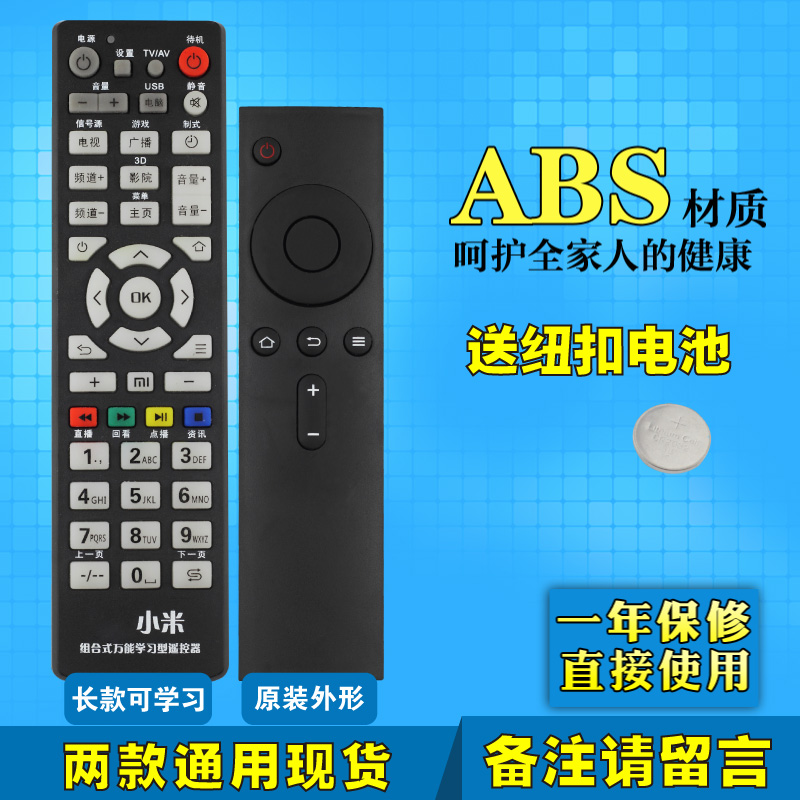 Free shipping millet millet box remote control miui/millet mdz-06-aa tv stb network player