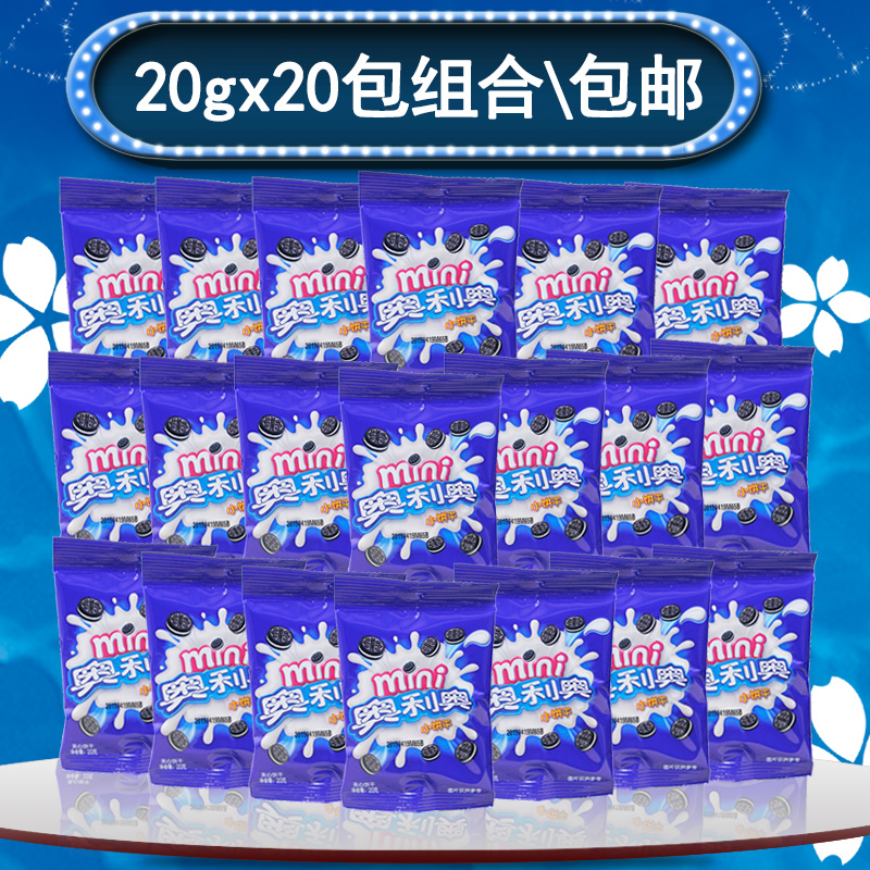Free shipping million aids mini oreo sandwich cookies flavor 20g * 20 bags of children's mini casual snack crackers