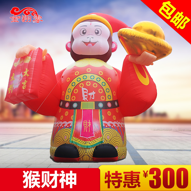 Free shipping monkey monkey treasurer fortuna inflatable custom inflatable cartoon inflatable arches fan lucky monkey