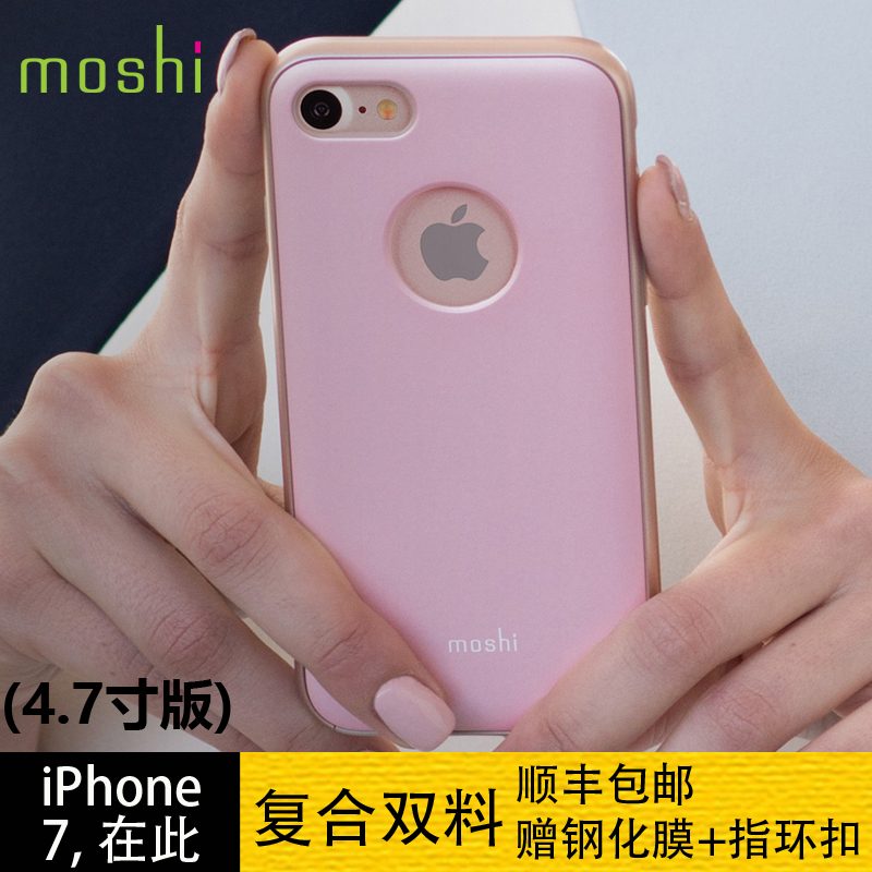 Free shipping moshi moshi sf iPhone7 inch phone shell mobile phone shell apple 4.7 protective shell protective sleeve double silicone