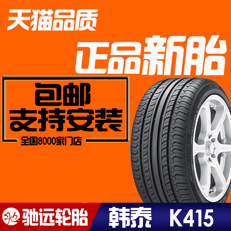 Free shipping + new hankook hankook tire 215/45 r16228 86 h k415 polo gti original car matching