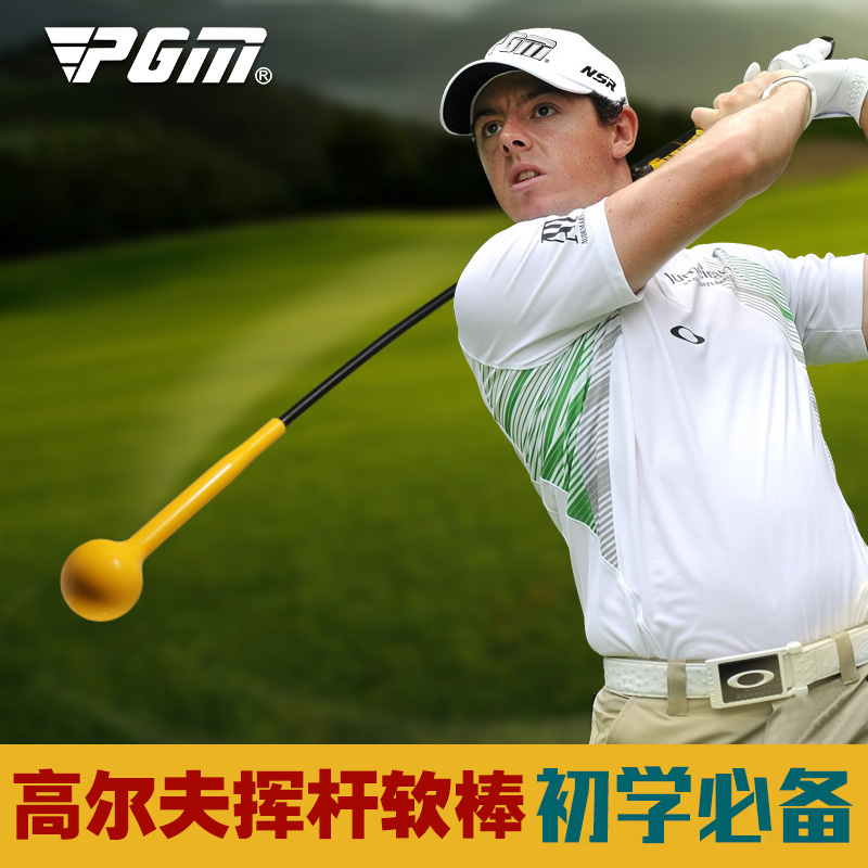 Free shipping! pgm golf swing stick beginner training supplies golf swing trainer practice rods soft