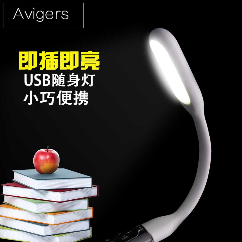 Free shipping! portable computer usb light lamp led lamp night light notebook keyboard light glare eye care charging treasure