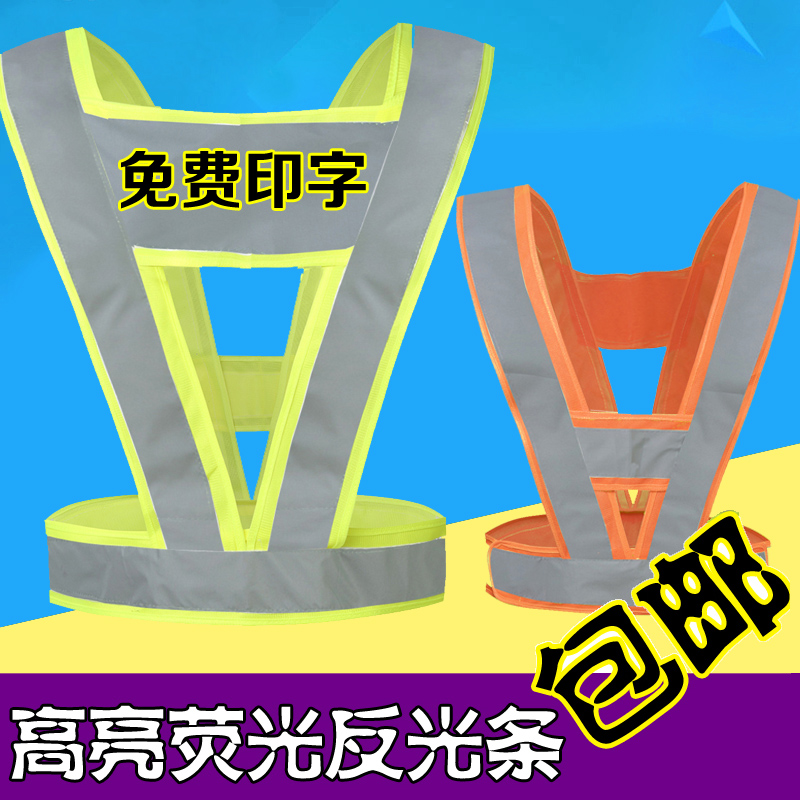 Free shipping reflective vest bright fluorescent night riding safety reflective vest reflective vests warning clothing free printing